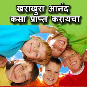 खराखुरा आनंद कसा प्राप्त करायचा(marathi-really happy)