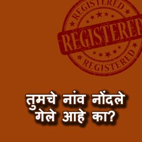 तुमचे नांव नोंदले गेले आहे का?(marathi-is your-name registered)