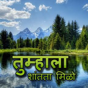 तुम्हाला शांतता मिळो(marathi-peace unto you)
