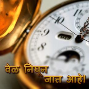 घड्याळ टिकटिक करत आहे!  .. वेळ निघून जात आहे!(marathi-clock ticking)