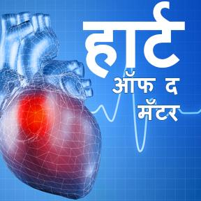 हार्ट ऑफ द मॅटर(marathi-heart of matter)