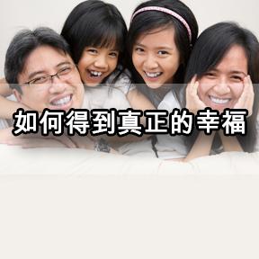 如何得到真正的幸福(Chinese-really-happy)