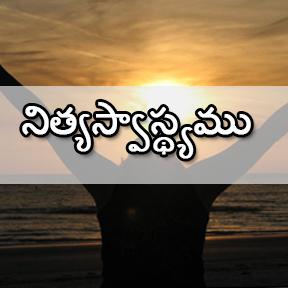 నిత్యస్వాస్థ్యము(Eternal-inheritance)