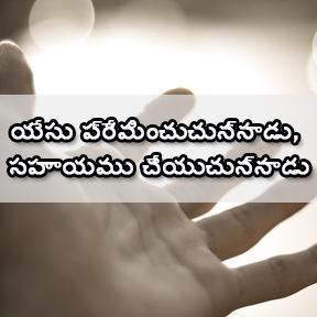 Jesus Loves , Jesus helps Telugu