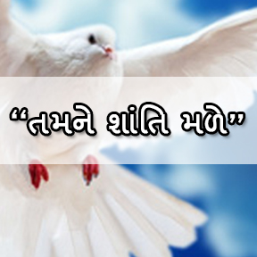 તમને શાંતિ મળે(Peace be unto you)