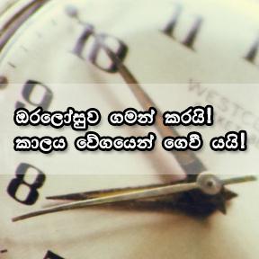 Clock is ticking Sinhala