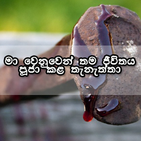 The one who gave his life for you Sinhala