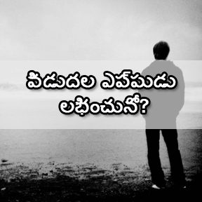 When is the deliverance? Telugu