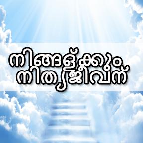 നിങ്ങള്ക്കും നിത്യജീവന്(Eternal life for you-Malayalam)