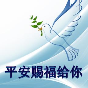 平安赐福给你(chinese-peace unto you)