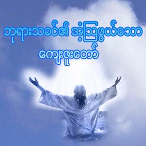 Burmese Amazing grace of God