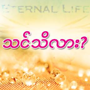 Do you know-Burmese