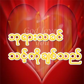 Burmese_God loves you