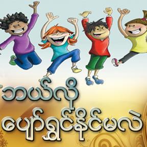Burmese how to be really happy