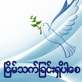 Burmese-Peace be unto you