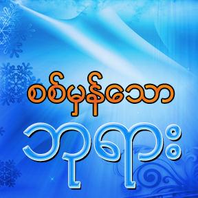 Burmese_The real god