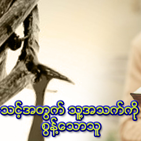 Burmese_The one who gave his life for you