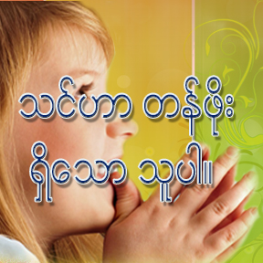Burmese_You are someone special