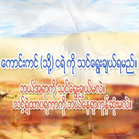 Burmese Heaven and hell