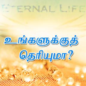 Do you know Tamil