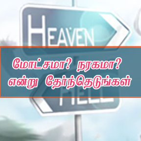 Heaven or Hell Tamil