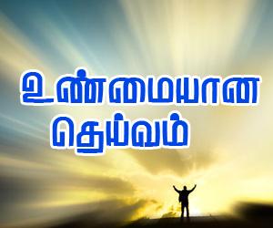 Real God Tamil