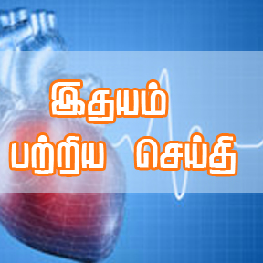 Heart of the matter Tamil