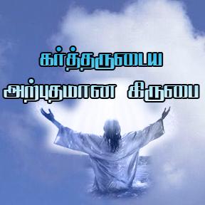Amazing Grace of God Tamil