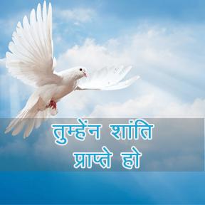 तुम्हें शांति प्राप्त हो (Peace be unto you)