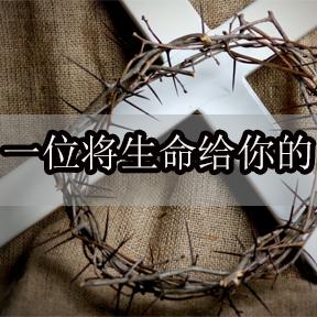 一位将生命给你的(One who gave his life-Chinese)