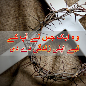 One who gave His life for you