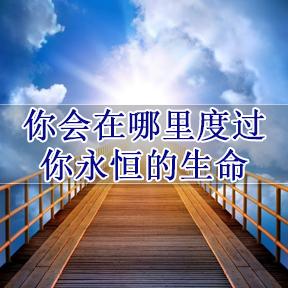 你会在哪里度过你永恒的生命?(Where will you spend your eternal life-chinese)