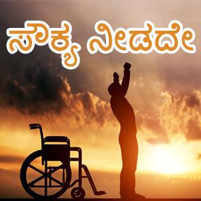 ಸೌಕ್ಯ ನೀಡದೇ (Healing is yours)