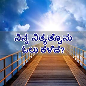 ನಿನ್ನ ನಿತ್ಯತ್ವೊನು ಓಲು ಕಳೆಪ? (Where will you spend your eternity?)