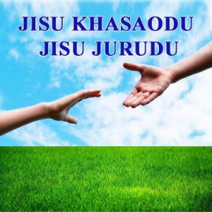 Jisu khasaodu Jisu jurudu (Jesus Loves Jesus helps)