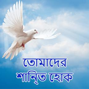 তোমাদের শান্তি হোক (Peace be unto you)