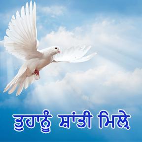 ਤੁਹਾਨੂੰ ਸ਼ਾਂਤੀ ਮਿਲ਼ੇ  (Peace be to you)