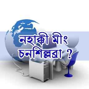 নহাক্কী মীং চনশিল্লব্রা? (Is your name registered)