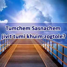 Tumchem Sasnachem jivit tumi khuim zogtole? (Where will you spend your eternity?)